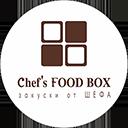 Chef's Food Box - быстрая доставка гастрономических боксов с готовыми закусками в Челябинске, кейтеринг